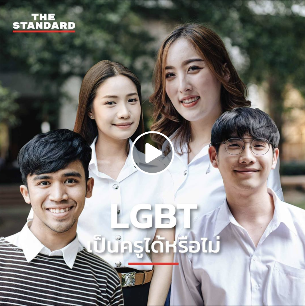Interview: Can LGBT be a teacher in Thailand?