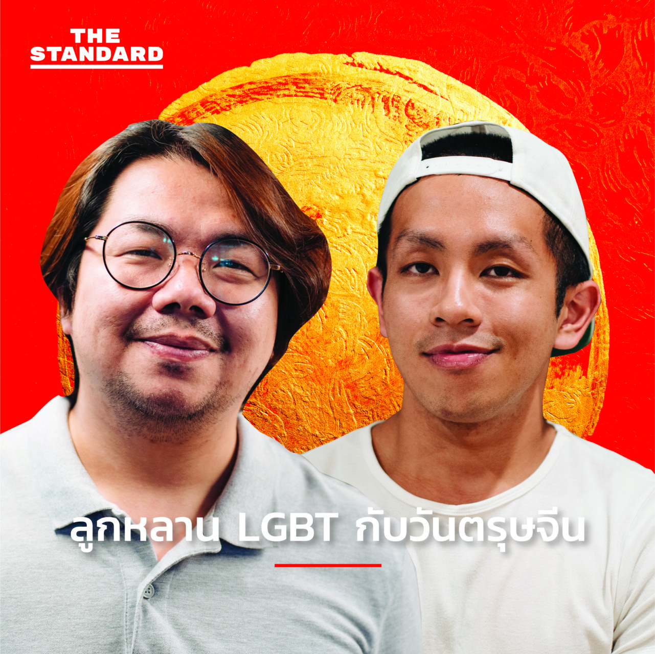 Interview: LGBT & Chinese New Year
