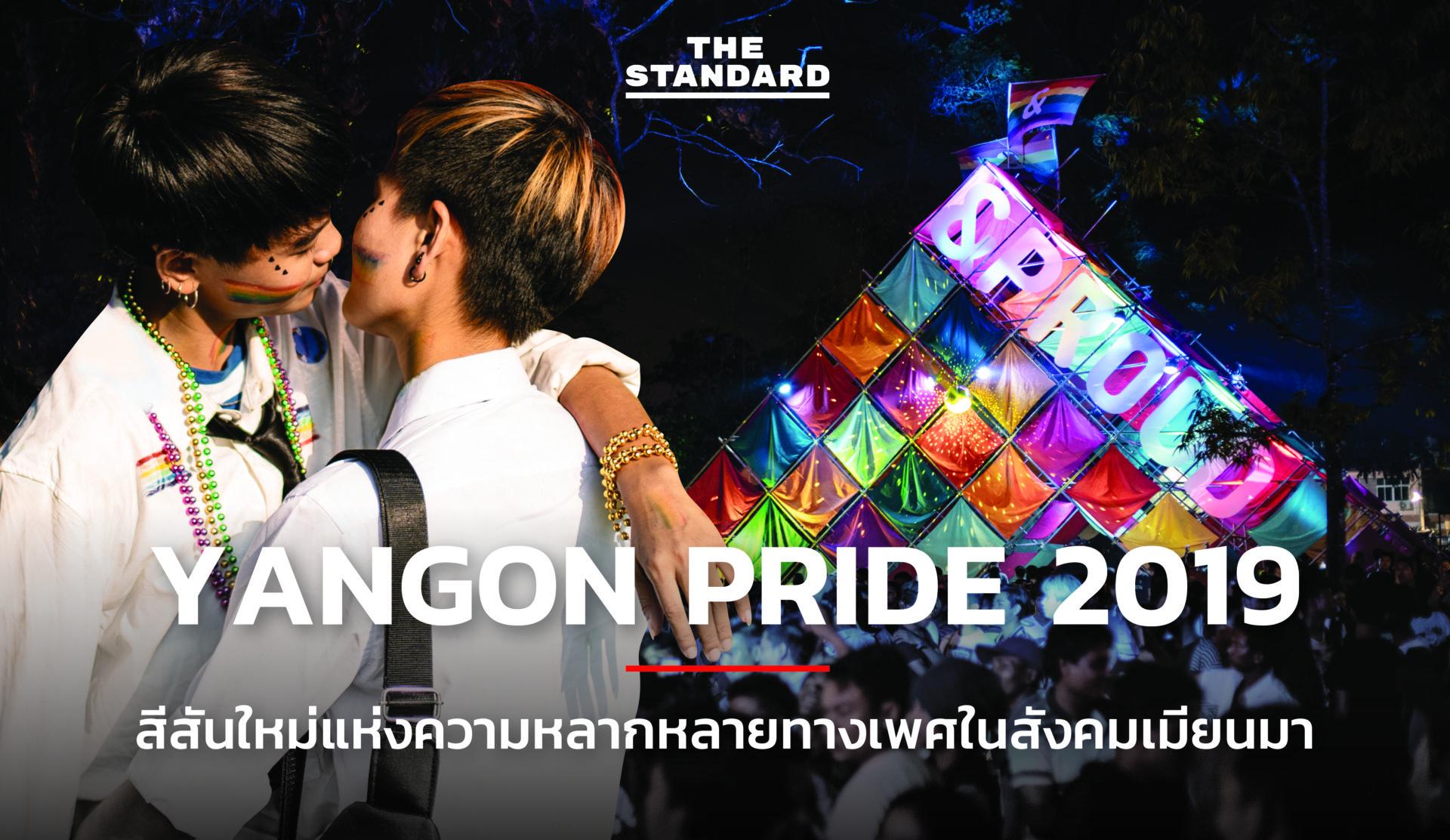Yangon Pride 2019