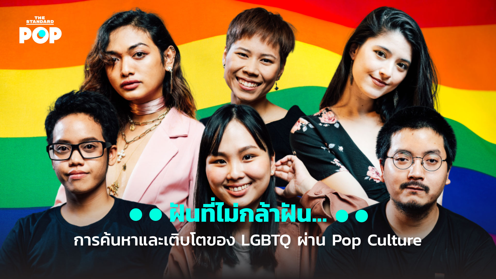 'To Dream The Impossible Dream': Thai LGBTQ's Life Journey and Self-Discovery Through Representations in Media